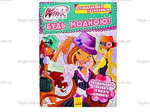 Раскраски и развлечения «Winx. Будь модной!», Р475051У, цена
