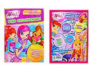 Раскраски и развлечения «Winx. Будь утонченной!», Р475052У, купить
