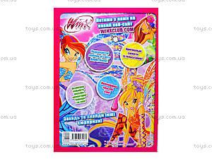 Раскраски и развлечения «Winx. Будь утонченной!», Р475052У, цена