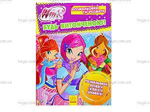 Раскраски и развлечения «Winx. Будь утонченной!», Р475052У, игрушки