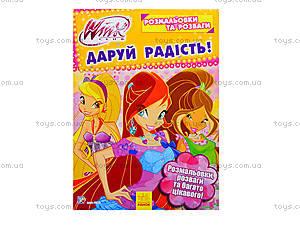 Раскраски и развлечения «Winx. Дари радость!», Р475050У, фото