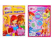 Раскраски и развлечения «Winx. Дари радость!», Р475050У