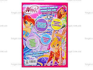 Раскраски и развлечения «Winx. Дари радость!», Р475050У, цена