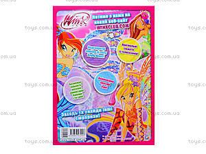 Раскраски и развлечения «Winx. Дари радость!», Р475050У, детские игрушки
