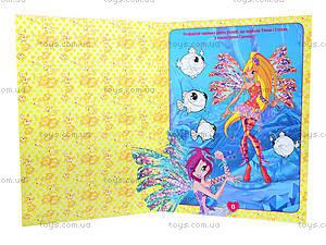 Раскраски и развлечения «Winx. Пользуйся супермагией!», Р475053У, фото