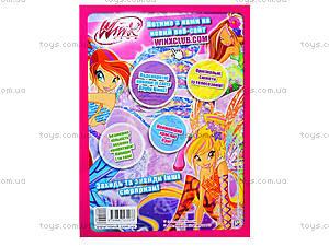 Раскраски и развлечения «Winx. Пользуйся супермагией!», Р475053У, отзывы
