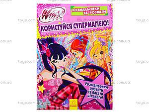 Раскраски и развлечения «Winx. Пользуйся супермагией!», Р475053У, игрушки