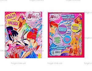 Альбом для наклеек «Winx. Мир Блум», Р475058Р