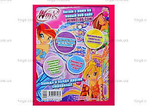Альбом для наклеек «Winx. Мир Блум», Р475058Р, цена