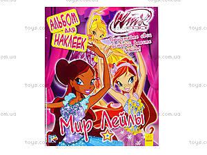 Альбом для наклеек «Винкс. Мир Лейлы», Р475059Р, детские игрушки