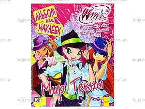 Альбом для наклеек «Винкс. Мир Текны», Р475033Р, детские игрушки
