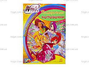 Набор для творчества «Winx. Подарочные коробочки», К488003Р, игрушки