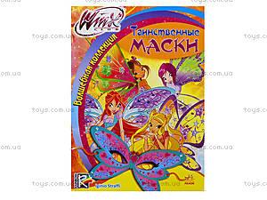 Альбом для наклеек «Winx. Таинственные маски», К488002Р, детские игрушки