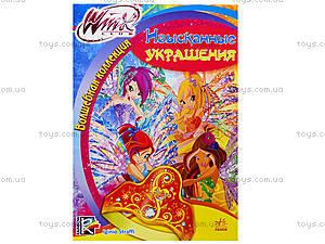Набор для творчества «Winx. Изысканные украшения», К488004Р, игрушки