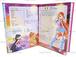Детская энциклопедия «WINX: Волшебные создания», Р475049У, фото