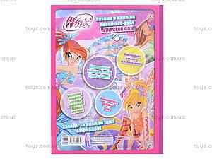 Детская энциклопедия «WINX: Волшебные создания», Р475049У, цена