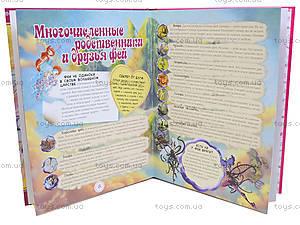 Энциклопедия WINX «Как стать феей?», Р475046Р, фото