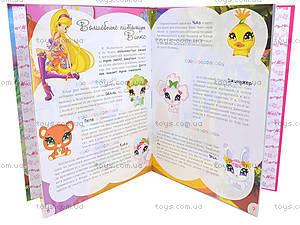 Энциклопедия WINX «Волшебные создания», Р475048Р, фото