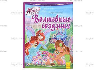Энциклопедия WINX «Волшебные создания», Р475048Р, цена