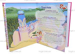 Детская энциклопедия «WINX: Как стать феей?», Р475047У, купить