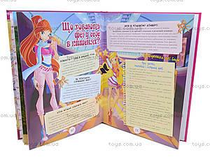 Детская энциклопедия «WINX: Как стать феей?», Р475047У, фото