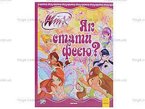 Детская энциклопедия «WINX: Как стать феей?», Р475047У, цена
