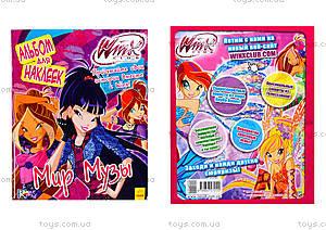 Альбом для наклеек «Winx: Мир Музы», Р475032Р