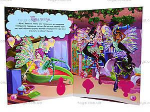 Книга с наклейками «Мода с Винкс. Волшебное превращение!», Л475005У, фото