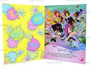 Книга с наклейками «Мода с Винкс. Волшебное превращение!», Л475005У, цена