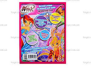 Книжка с наклейками «Мода с Винкс. Лучшие выходные!», Л475004Р, игрушки