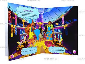 Книжка с наклейками «Мода с Винкс», Л475002Р, фото