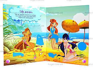 Книжка с наклейками «Мода с Винкс», Л475002Р, игрушки
