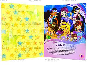 Книжка с наклейками «Мода с Винкс», Л475002Р, детские игрушки