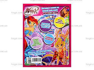 Книга с наклейками «Мода с Винкс», Л475006У, отзывы