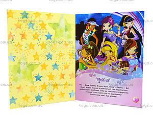 Книга с наклейками «Мода с Винкс», Л475006У, игрушки