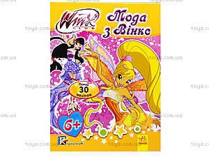 Книга с наклейками «Мода с Винкс», Л475006У, детские игрушки