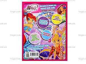 Книга с наклейками «Мода с Винкс. Мы рок-звезды!», Л475007У, игрушки