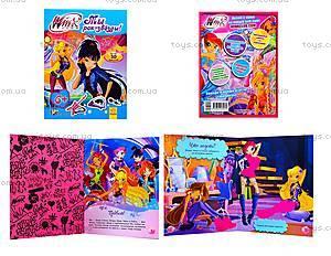 Книжка с наклейками «Мода с Винкс. Мы рок-звезды!», Л475003Р