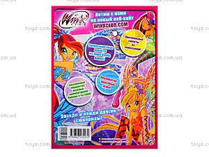 Книжка с наклейками «Мода с Винкс. Мы рок-звезды!», Л475003Р, отзывы