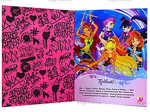 Книжка с наклейками «Мода с Винкс. Мы рок-звезды!», Л475003Р, детские игрушки