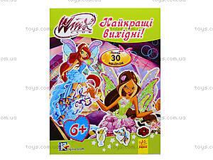 Книга с наклейками «Мода с Винкс. Лучшие выходные!», Л475008У, игрушки