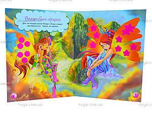 Раскраски и развлечения «Winx. Волшебное превращение», Л475001Р, купить