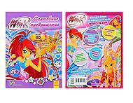 Раскраски и развлечения «Winx. Волшебное превращение», Л475001Р