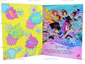 Раскраски и развлечения «Winx. Волшебное превращение», Л475001Р, цена