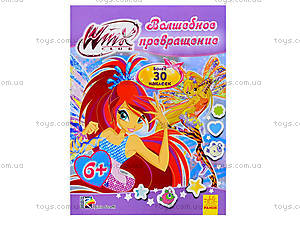 Раскраски и развлечения «Winx. Волшебное превращение», Л475001Р, игрушки