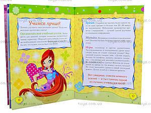 Книга «Советы от фей Винкс. Жизнь прекрасна», С475019Р, купить