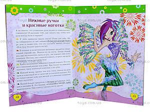 Книга «Советы от фей Винкс. Жизнь прекрасна», С475019Р, фото