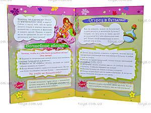Книжка «Советы от фей Винкс. Волшебство всюду», С475018Р, фото