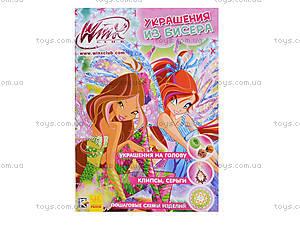 Книжка для рукоделия «WINX: Украшения из бисера», Р475040Р, цена