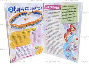 Книжка для рукоделия WINX «Украшения из бисера», выпуск 2, Р475045У, фото